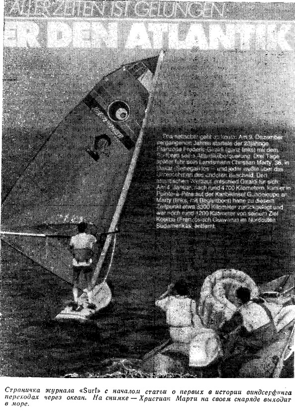 Страничка журнала «Surf» с началом статьи
