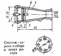 Свисток-сирена в сборе и эскиз ротора