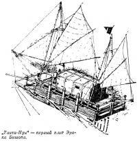 «Таити-Нуи» — первый плот Эрика Бишопа