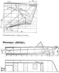 Теоретический чертеж и общий вид мотолодки «Лотос»