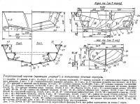 Теоретический чертеж и поперечные сечения корпуса