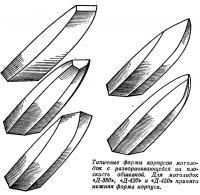 Типичные формы корпусов мотолодок о разворачивающейся на плоскость обшивкой