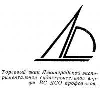 Торговый знак Ленинградской судостроительной верфи ВС ДСО