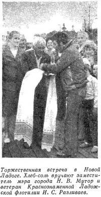Торжественная встреча в Новой Ладоге