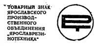 Товарный знак ярославского производственного объединения «Ярославрезинотехника»