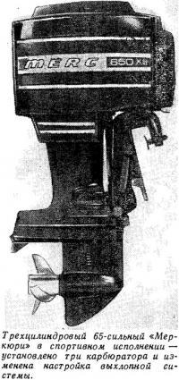 Трехцилиндровый 65-сильный «Меркюри» в спортивном исполнении