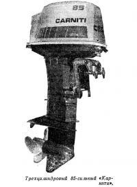 Трехцилиндровый 85-сильный «Карнити»