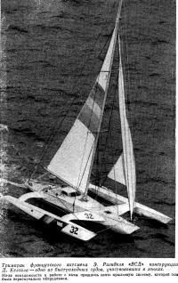 Тримаран французского яхтсмена Э. Ригиделя «ВСД»