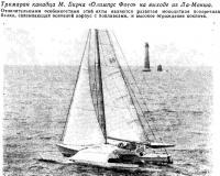 Тримаран канадца М. Бирча Юлимпус. Фото на выходе из Ла-Манша