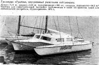 Тримаран «Тритон» построенный рижскими яхтсменами