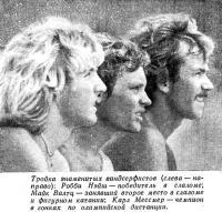 Тройка знаменитых виндсерфистов