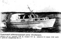 Туристский водоизмещающий катер «Альбатрос»