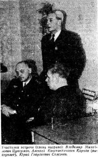 Участники встречи (слева направо): Владимир Цукерман, Алексей Карпов, Юрий Селезнев