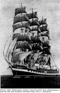 Учебное судно Министерства рыбного хозяйства СССР барк «Крузенштерн»