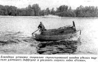 Удалось уменьшить дифферент и увеличить скорость лодки «Утенок»