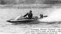 Ульяновец Евгений Степанов — чемпион СССР в гонке на 15 миль в скутерах класса ОС