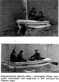 Универсальная картоп-лодка катамаран «Миус»