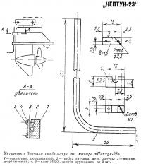 Установка датчика спидометра на моторе «Нептун-23»