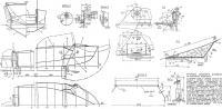 Установка крыльевого устройства на мотолодке «Прогресс»