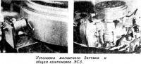 Установка магнитного датчика и общая компоновка ЭСЗ