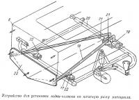 Устройство для установки лодки-коляски на штатную раму мотоцикла