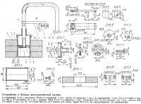 Устройство и детали автоматической помпы