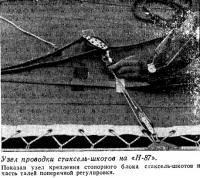 Узел проводки стаксель-шкотов на «Н-87»
