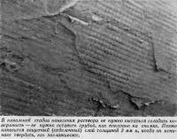 В начальной стадии нанесения раствора не нужно пытаться сгладить поверхность