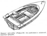 Вариант мотолодки «Радуга-34» для рыболовов и любителей коротких прогулок