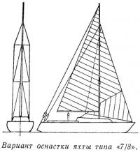 Вариант оснастки яхты типа «7/5»