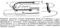 Варианты крепления съемной подмоторной доски на U-образных и катамаранных лодках