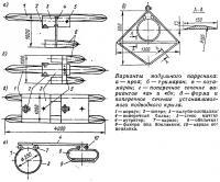 Варианты модульного парусника