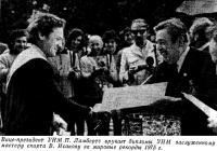 Вице-президент УИМ П. Ламбертс вручает дипломы