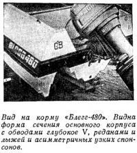 Вид на корму «Блегг-480»