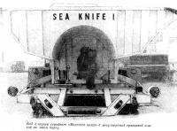 Вид с кормы серийного «Морского ножа»