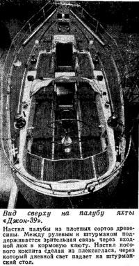Вид сверху на палубу яхты «Джон-39»