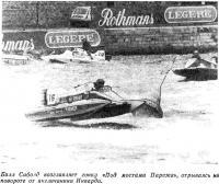 Вилл Сиболд возглавляет гонку «Под мостами Парижа»
