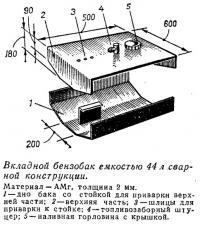 Вкладной бензобак емкостью 44 л сварной конструкции