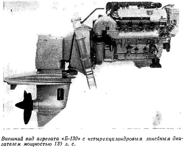Внешний вид агрегата «Б-130» с двигателем мощностью 130 л. с.