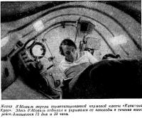 Внутри герметизированной кормовой каюты «Капитана Кука»