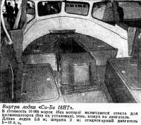 Внутри лодки «Си-Би 18НТ»