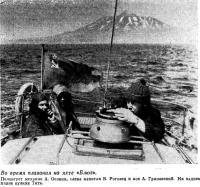 Во время плавания на яхте «Блюз»