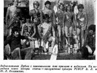 Воднолыжники Дубны с завоеванными ими призами и медалями