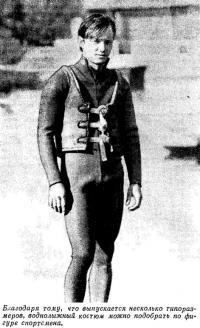 Воднолыжный костюм можно подобрать по фигуре спортсмена