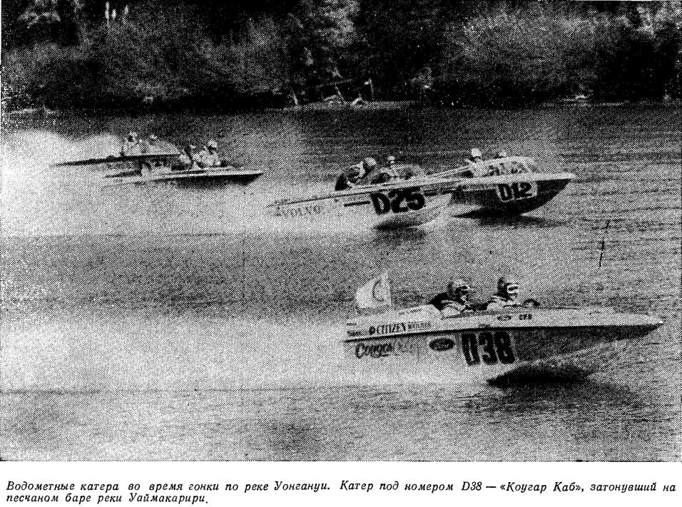 Водометные катера во время гонки по реке Уонгануи