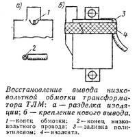 Восстановление вывода низковольтной обмотки трансформатора ТЛМ