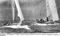 Впервые приняли участие яхтсмены из Польской Народной Республики и Финляндии