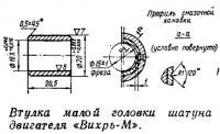 Втулка малой головки шатуна двигателя «Вихрь-М»