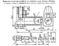 Выжимка остатков штифтов из гребного вала мотора «Вихрь»