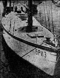 Яхта «Бриз» построенная в Днепра-петровске В. Штайко